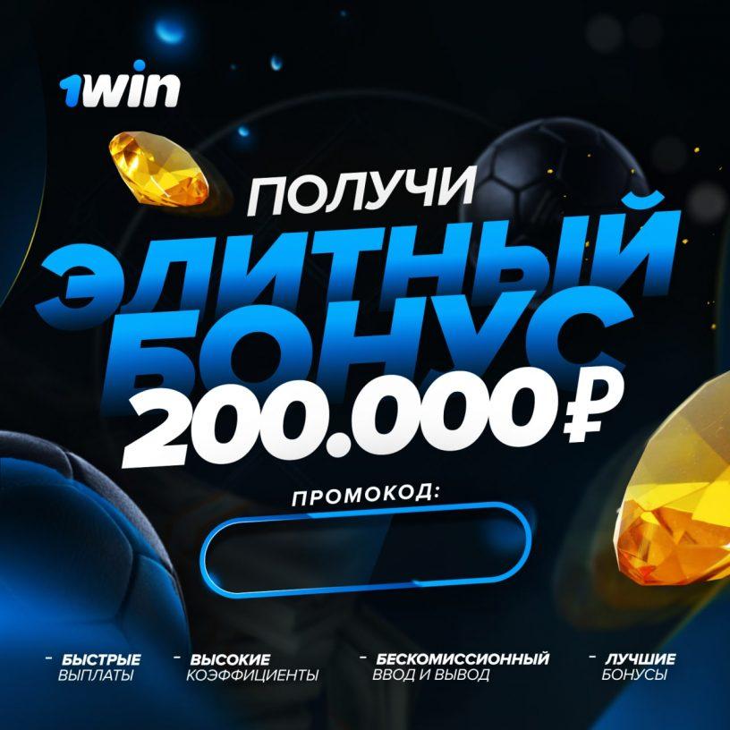 1 win официальный сайт
